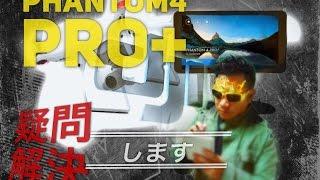 ドローン 空撮 「知るべき」 DJI phantom 4 pro + ①