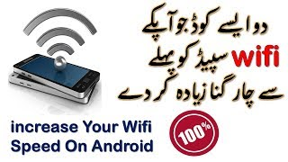 increase Your Wifi internet Speed 2018