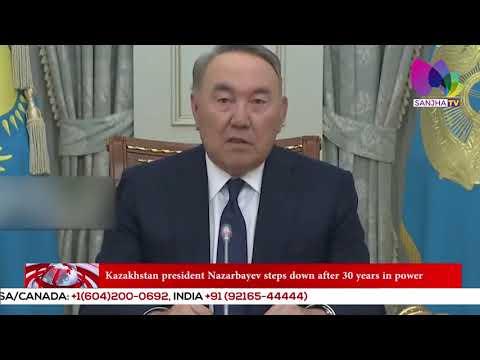 Kazakhstan president Nazarbayev steps down after 30 years in power | Sanjha TV