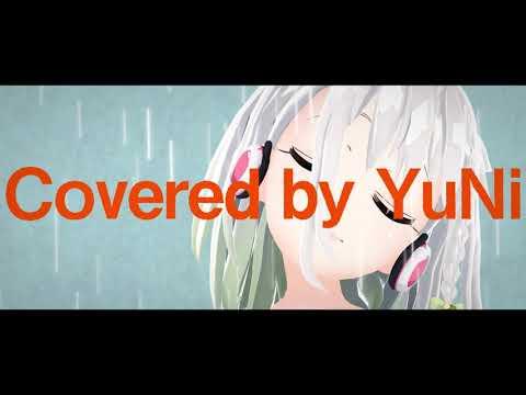雨とカプチーノ-YuNi 歌ってみた【ヨルシカ】