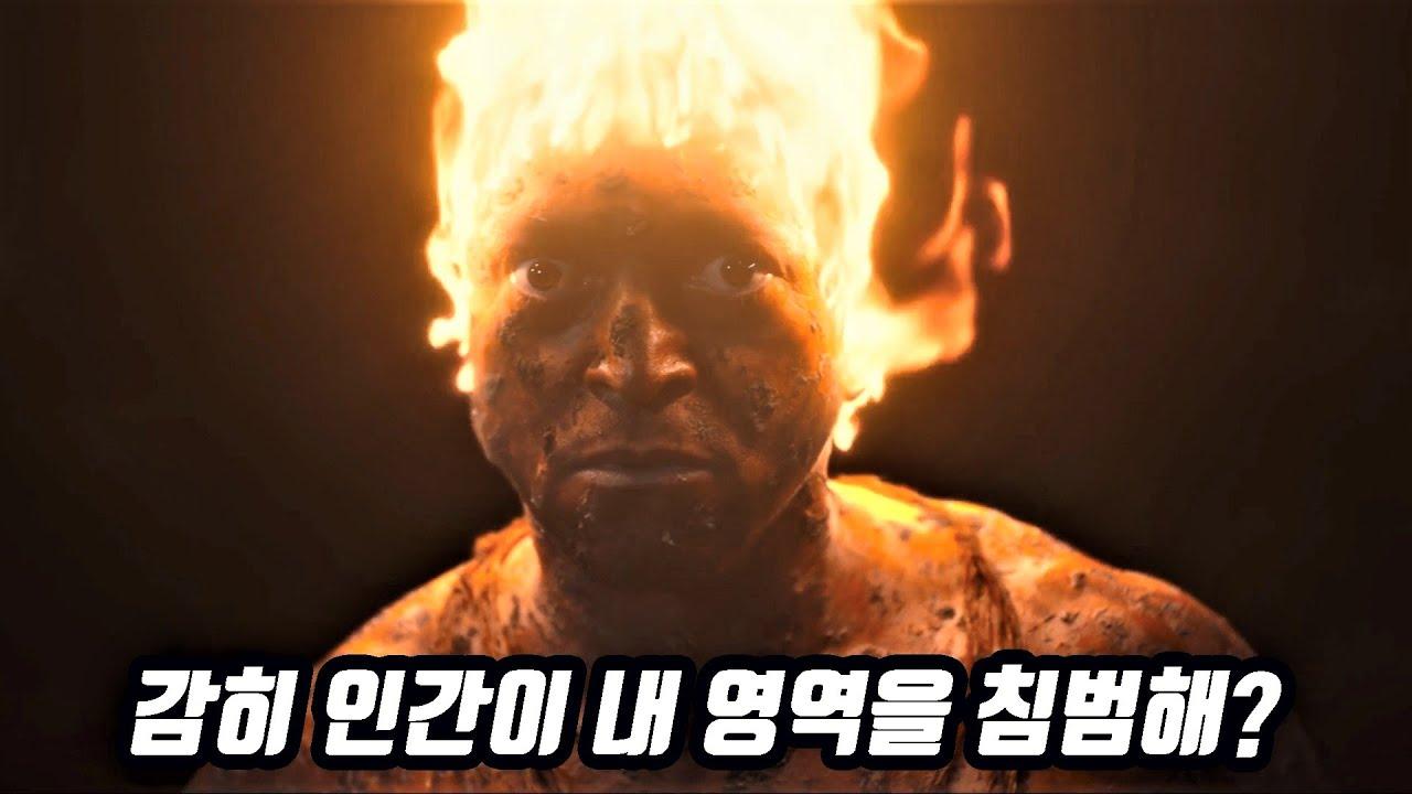 불의 수호신을 사냥하러 갔던 인간의 최후