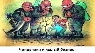 МАЛЫЙ БИЗНЕС, ЖИВИ!  Удаленное видео от блогера Kamikadzedead. Путин, Россия, Малый бизнес в России.