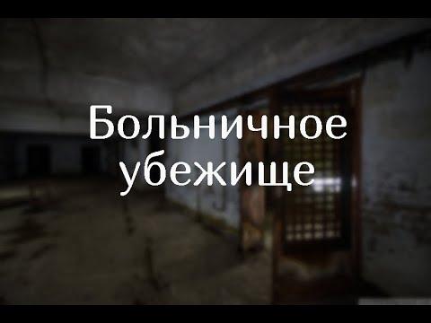 Заброшенное больничное убежище \ Тихвин, Ленинградская область \ Сталк в старый бункер