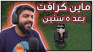 ماين كرافت : بعد 5 سنين !! - Minecraft