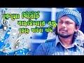 Super Hit Bangla Gaan Keno Piriti Baraila Re Bondhu By Rinku রিংকু কেন পিরিতি বারাইলারে বন্ধু