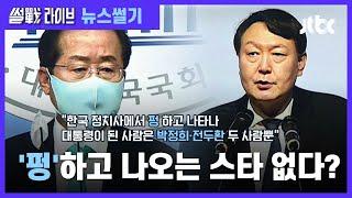 여전히 '안갯속' 윤석열 행보에…'뿅→짠→펑'? / JTBC 썰전라이브