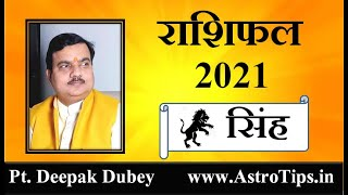 सिंह राशिफल 2021 | Singh Rashifal 2021 by Pt Deepak Dubey