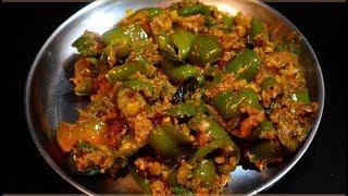 शिमला मिर्च की टेस्टी सूखी सब्ज़ी | shimla mirch recipe | Latika's Kitchen