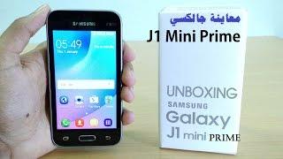 Samsung GALAXY J1 Mini Prime Unboxing | فتح صندوق جالكسي جي 1 ميني برايم