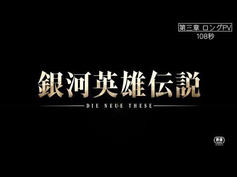 『銀河英雄伝説 Die Neue These 星乱』第三章 ロングPV