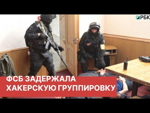 ФСБ задержало хакеров.
