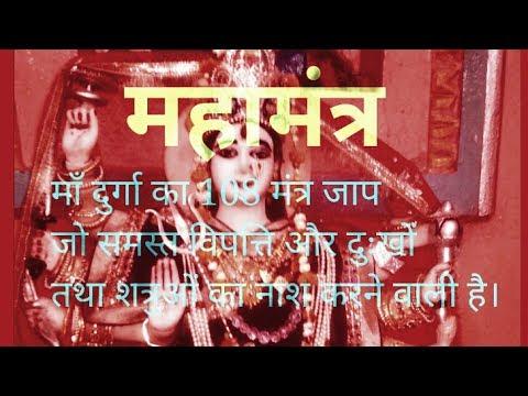 महामंत्र, माँ दुर्गा का 108 मंत्र जाप thumbnail
