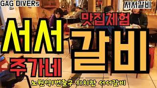 GAG DIVERS 개그다이버스 맛집추천 노원 서서갈비…