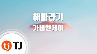 [TJ노래방] 해바라기 - 가비엔제이(Gavy NJ) / TJ Karaoke