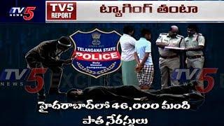 ట్యాగ్గింగ్ తంటా! | Geo-tagging of 'Criminals' in Telangana | TV5 News
