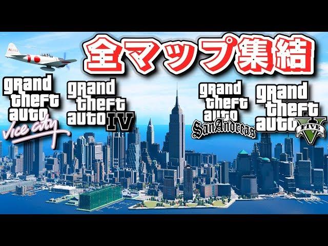 【GTA5】GTA史上最大のマップが完成!GTA4とGTAサンアンドレアスとGTAバイスシティとGTA5が合体!すごすぎる巨大マップに!【ほぅ】