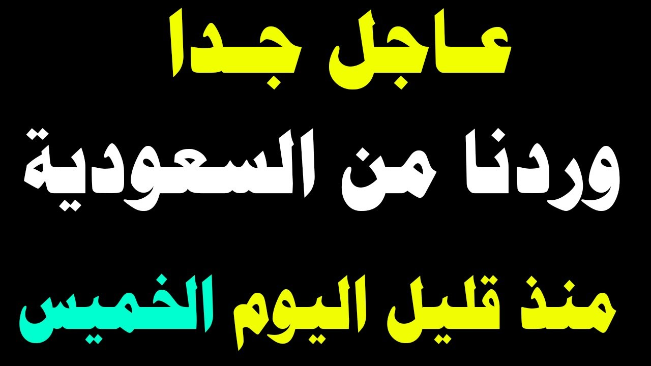 اخبار السعودية مباشر اليوم الخميس 9-7-2020 النشرة الثانية