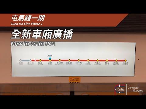 【東部極速連接】港鐵屯馬綫一期 全新車廂廣播