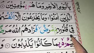 Ep-(03) #Easy# way t๐ memorise Qur'an/ surah baqara, verses-(06-10)