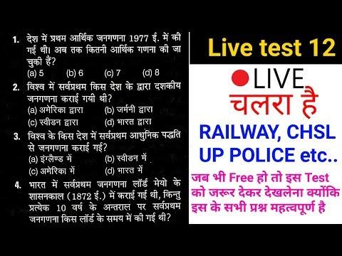 up police, railway, chsl online test 12