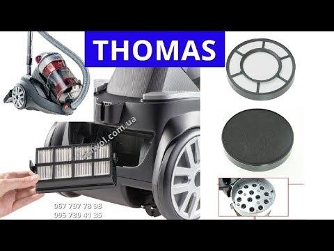 Фильтры для пылесоса Томас Мультициклон Про 14