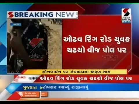 Ahmedabad's Odhav Ring Road Youth Reached The Power Plant ॥ Sandesh News TV