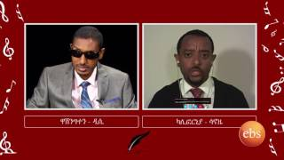 Reyot: Interview With Nuredin Issa - የቃለመጠይቅ ቆይታ ከሙረዲን ኢሳ ጋር