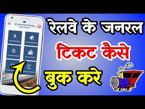 How To Book Railway General Ticket In Mobile