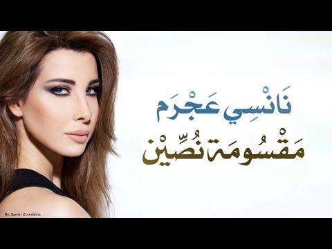مقسومة نصين - نانسي عجرم Maksouma Nossine - Nancy Ajram
