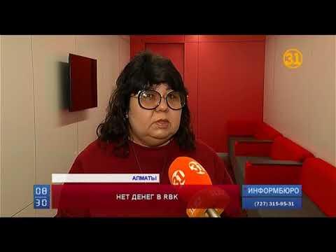 Клиенты банка RBK продолжают осаждать головной офис