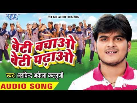 बेटी बचाओ बेटी पढ़ाओ - Beti Bachao Beti Padhao - Kallu Jee - Bhojpuri Songs 2016 new