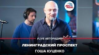 Гоша Куценко - Ленинградский Проспект (#LIVE Авторадио)