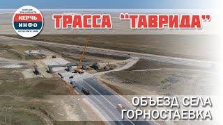 """Трасса """"Таврида"""". Объезд Горностаевки. Съемка с квадрокоптера"""