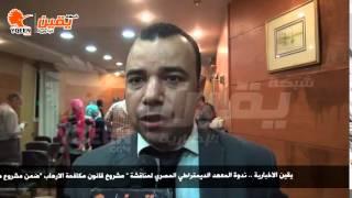 يقين | محمد عطية : مشروع قانون مكافحة الارهاب يقيد حرية الصحافة ويكبد الحريات