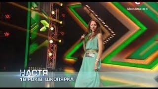 «Х-фактор-5» / Анастасия Чернова - Be my Valentine(Svetlana Loboda cover)/ Киев (27.09.2014)