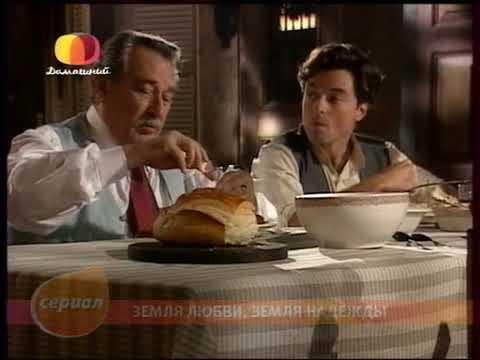 Земля любви, земля надежды (99 серия) (2002) сериал