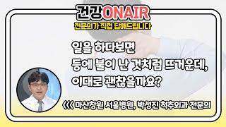 [#건강온에어] 극심한 목 통증, 경추간판탈출증 ㅣ 시…