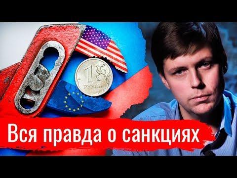 Вся правда о санкциях. Олег Комолов // Простые числа