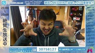 【番号公開】生電話で頑固なMEGWINを論破しろ!10番勝負!!