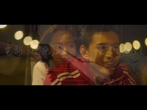 《 星火 Spark 》電影「鬥魚」主題曲 鋼琴獨奏