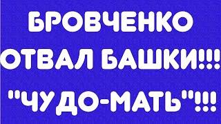 Бровченко//Отвал башки!!! //\