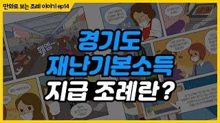 경기도 재난기본소득 지급 조례 [만화로 보는 조례 이야기 ep.14]