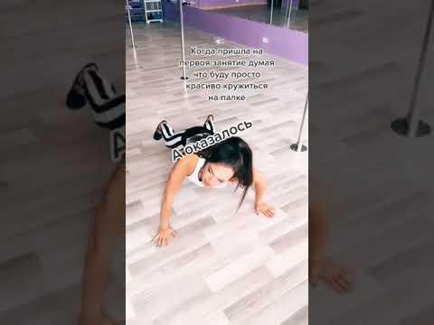 Любите сложные или лёгкие тренировки Pole Dance Tik Tok #shorts