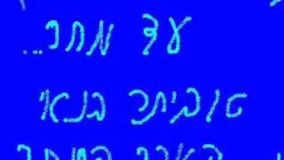 אביתר בנאי - עד מחר  (קאבר פסנתר)