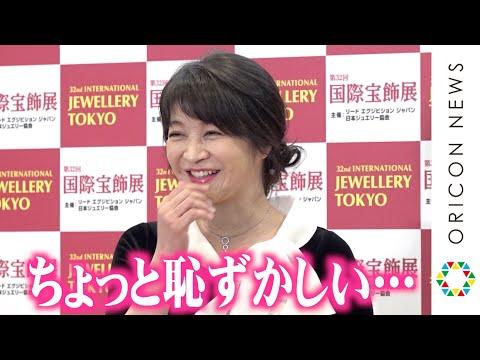 田中美佐子、夫・深沢邦之からのプレゼント聞かれ照れ笑い「バラの花をくれました」 還暦を迎えての受賞に感謝 『第32回 日本 ジュエリー ベスト ドレッサー賞』表彰式