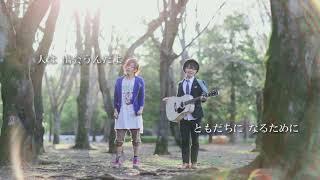 ともだちになるために - カラフルパレット -「ともだちになるために」Music Video (中川ひろたか / 新沢としひこ)