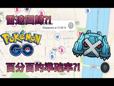 【Pokémon GO】雷達回歸?!(百分百的準確率?!) - YouTube