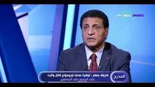 المدرج - فاروق جعفر يعلق علي أداء رباعي هجوم المنتخب أمام أوروجواي