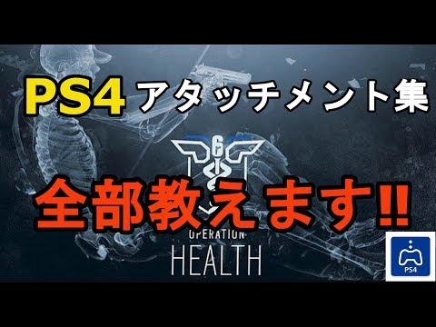 【R6S父ノ背中】PS4民必見‼アタッチメント集+ボタン配置