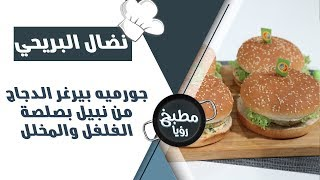 جورميه بيرغر الدجاج من نبيل بصلصة الفلفل والمخلل - نضال البريحي